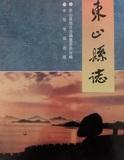 《东山县志》1994版